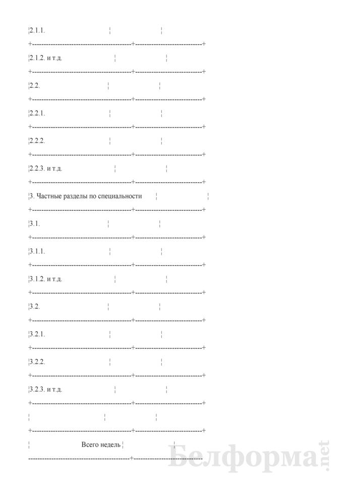 Примерный план подготовки в интернатуре. Страница 2