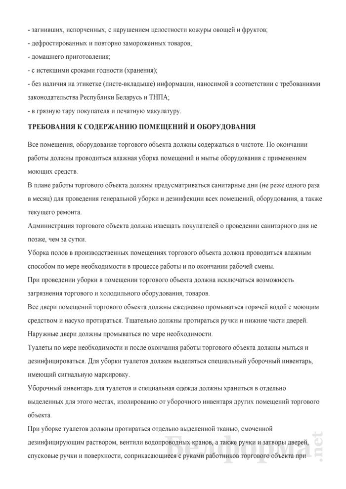Программа организации и проведения производственного контроля за соблюдением санитарных правил, выполнением санитарно-противоэпидемических и профилактических мероприятий для торгового объекта (магазина). Страница 11