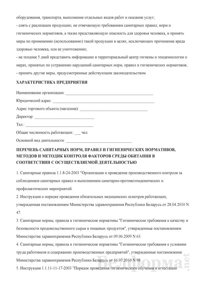Программа организации и проведения производственного контроля за соблюдением санитарных правил, выполнением санитарно-противоэпидемических и профилактических мероприятий для торгового объекта (магазина). Страница 3