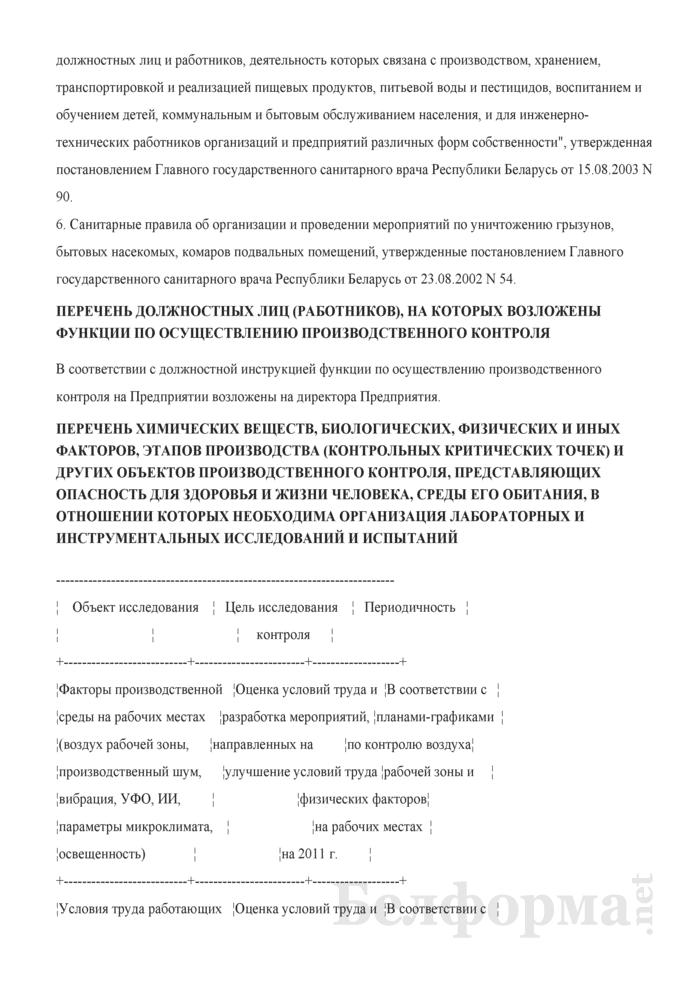 Программа организации и проведения производственного контроля за соблюдением санитарных правил, выполнением санитарно-противоэпидемических и профилактических мероприятий для торгового объекта (магазина). Страница 4