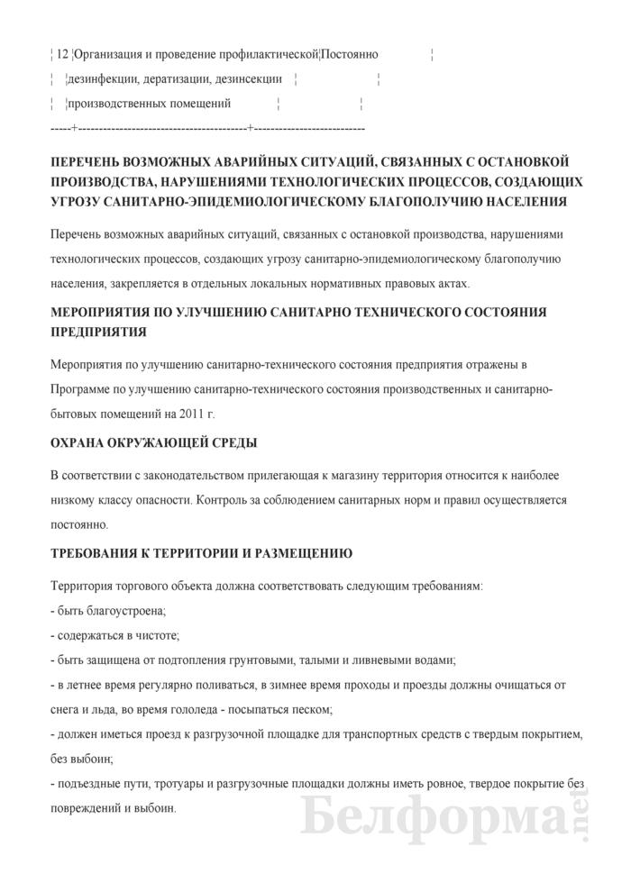 Программа организации и проведения производственного контроля за соблюдением санитарных правил, выполнением санитарно-противоэпидемических и профилактических мероприятий для торгового объекта (магазина). Страница 8