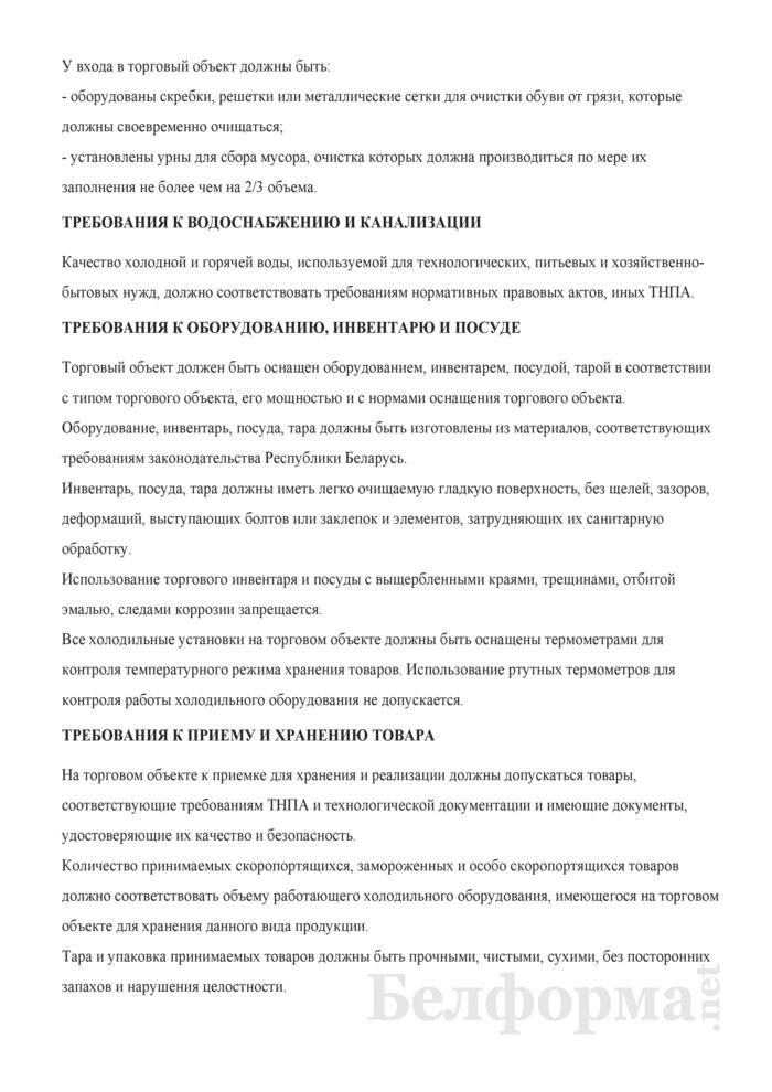 Программа организации и проведения производственного контроля за соблюдением санитарных правил, выполнением санитарно-противоэпидемических и профилактических мероприятий для торгового объекта (магазина). Страница 9