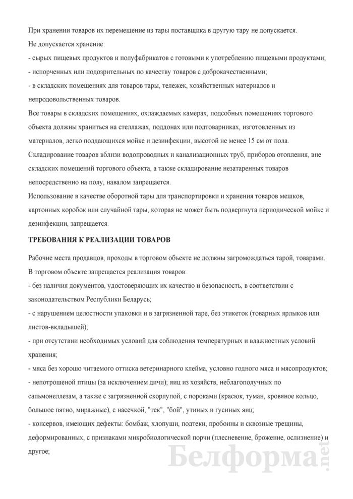Программа организации и проведения производственного контроля за соблюдением санитарных правил, выполнением санитарно-противоэпидемических и профилактических мероприятий для торгового объекта (магазина). Страница 10