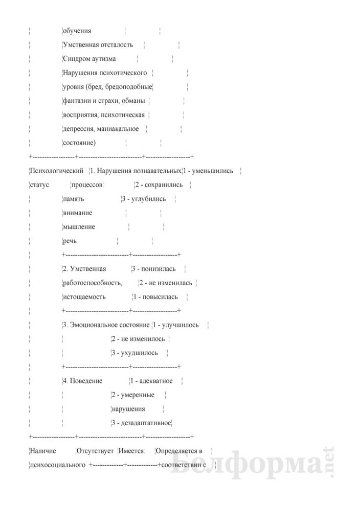 Промежуточный протокол заседаний мультидисциплинарной бригады. Страница 2