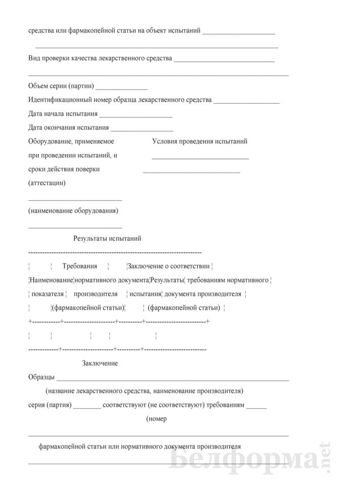 Протокол испытаний лекарственного средства. Страница 2