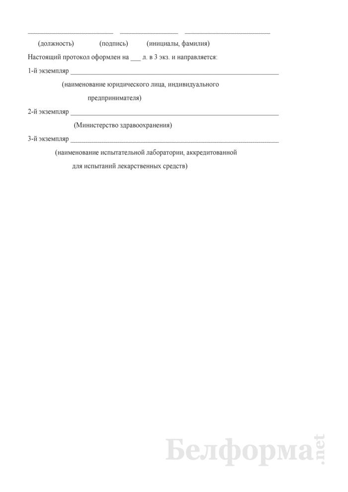 Протокол испытаний лекарственного средства аптечного изготовления. Страница 3