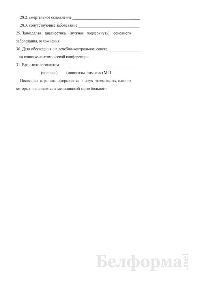 Протокол (карта) патолого-анатомического вскрытия. Форма № 013/у-07. Страница 5