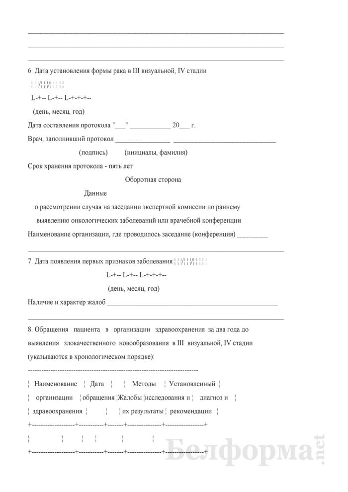 Протокол на случай выявления у пациента формы злокачественного новообразования в III стадии визуальных локализаций и (или) IV стадии всех локализации (Форма № 027-2/у-13). Страница 2