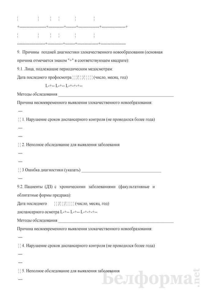 Протокол на случай выявления у пациента формы злокачественного новообразования в III стадии визуальных локализаций и (или) IV стадии всех локализации (Форма № 027-2/у-13). Страница 3