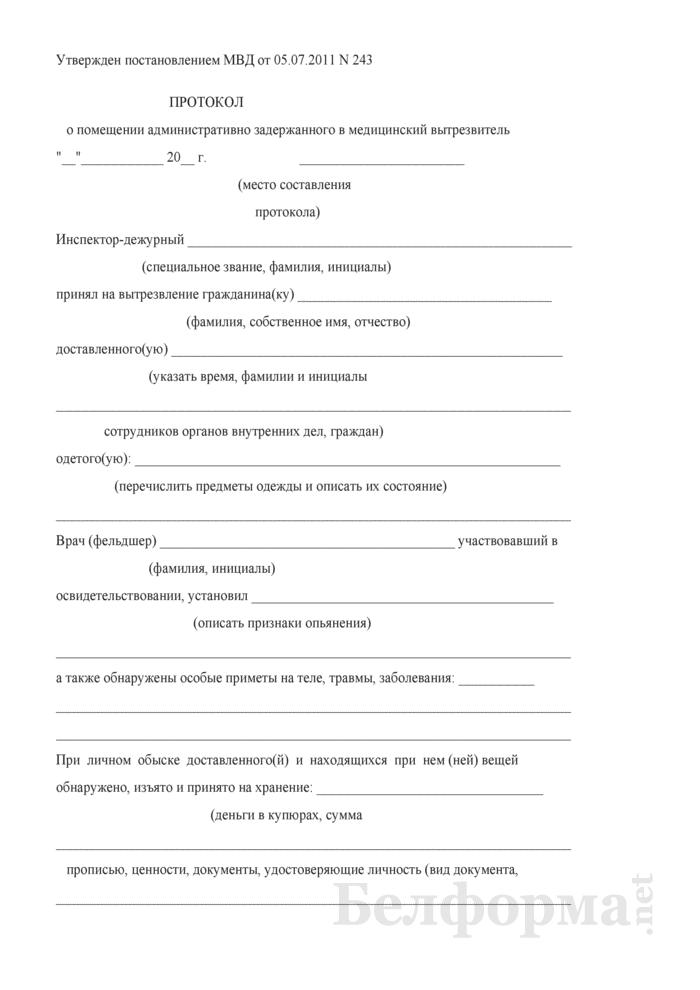 Протокол о помещении административно задержанного в медицинский вытрезвитель. Страница 1