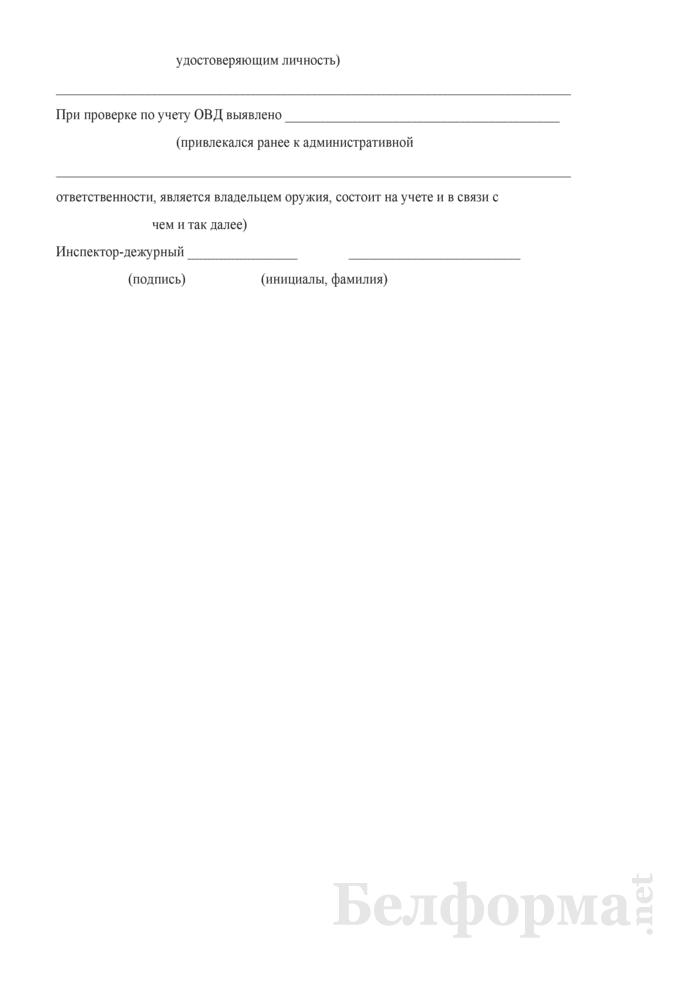 Протокол о помещении административно задержанного в медицинский вытрезвитель. Страница 4
