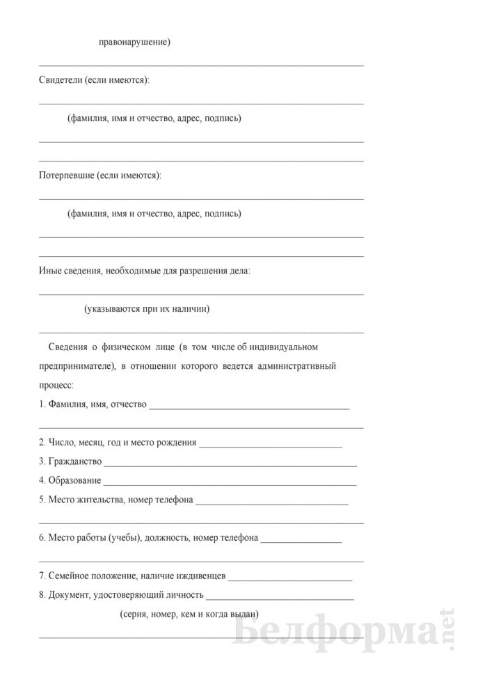 Протокол об административном правонарушении в области охраны труда и здоровья населения. Страница 2