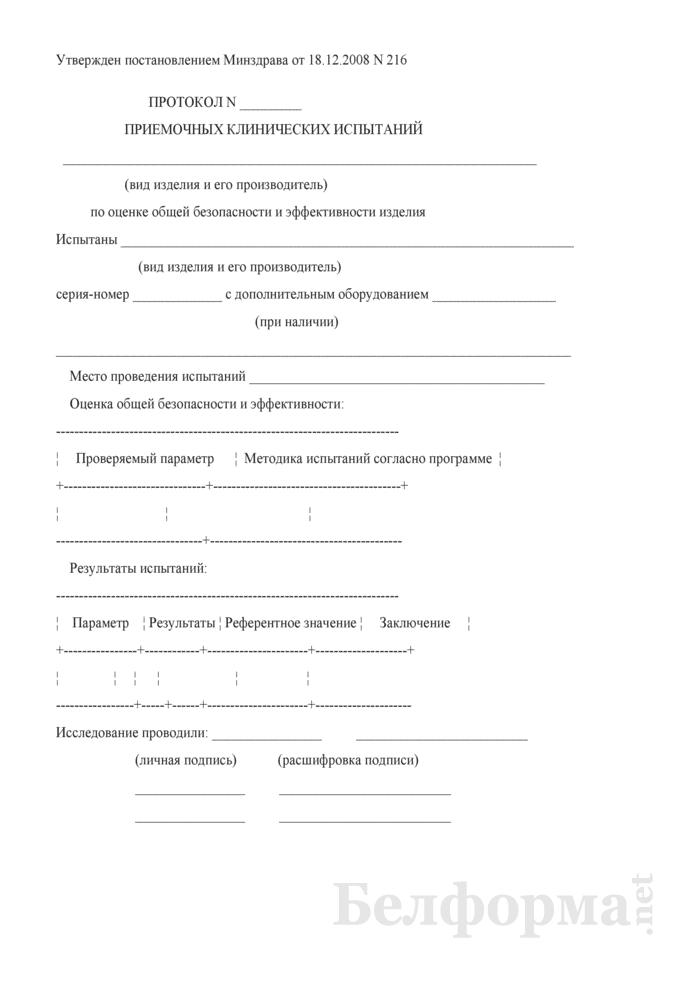 Протокол приемочных клинических испытаний. Страница 1