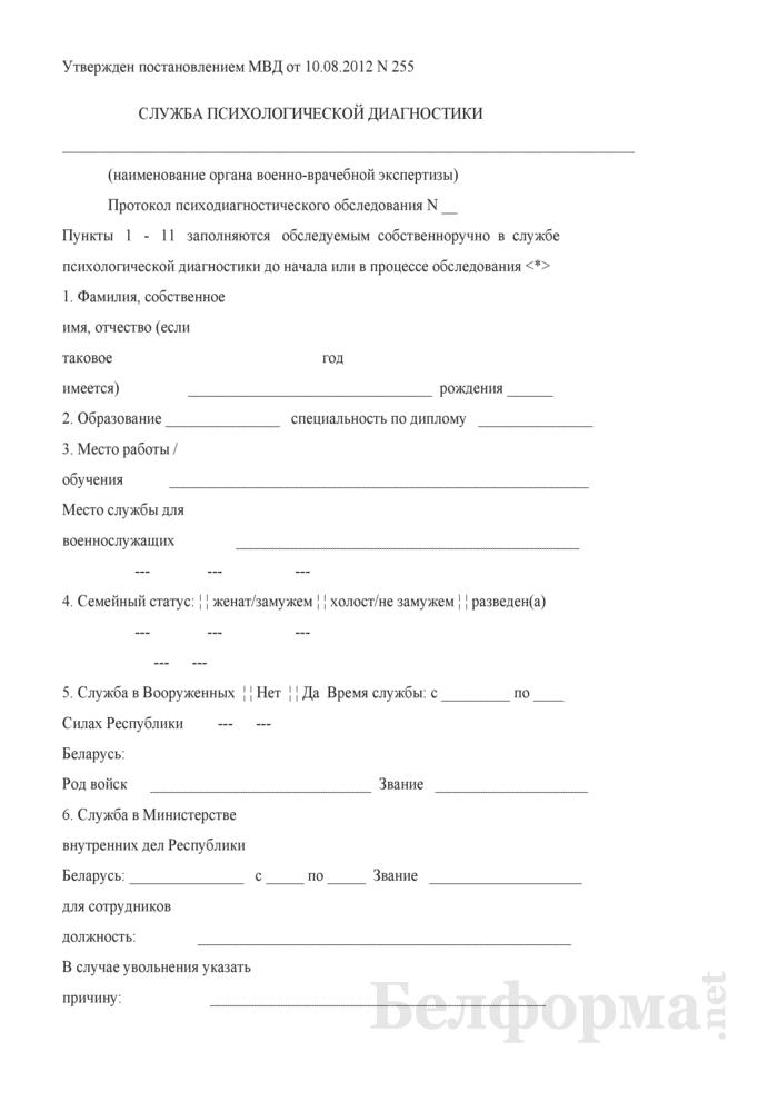 Протокол психодиагностического обследования. Страница 1