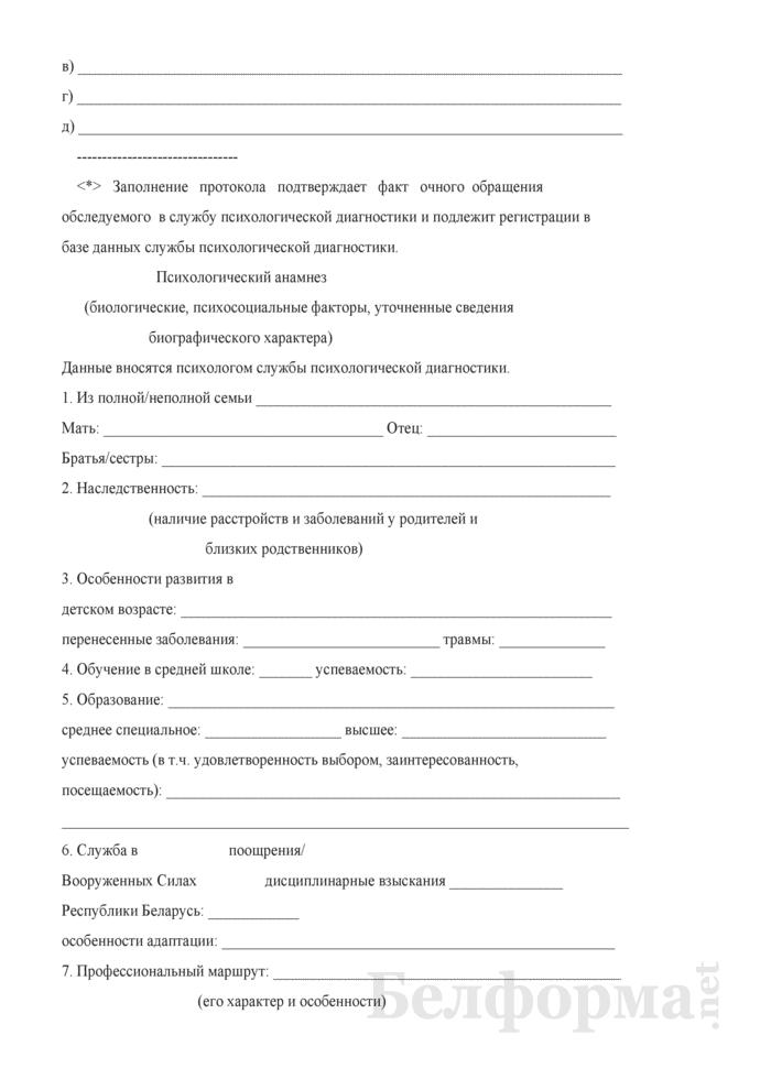 Протокол психодиагностического обследования. Страница 3