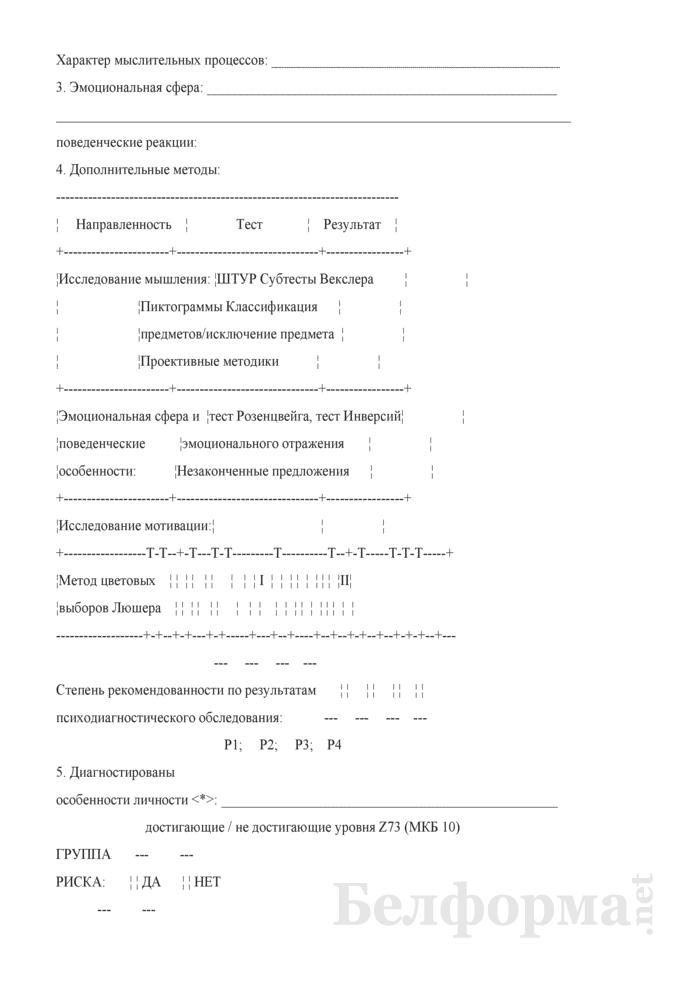 Протокол психодиагностического обследования. Страница 5