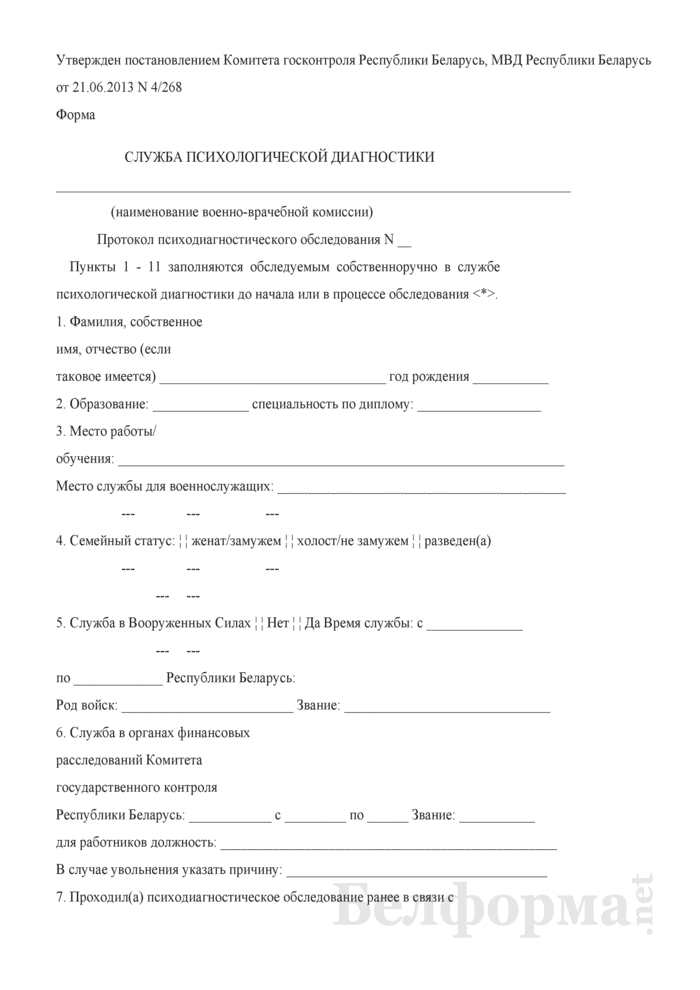 Протокол психодиагностического обследования (при проведении профессионального психофизиологического отбора). Страница 1