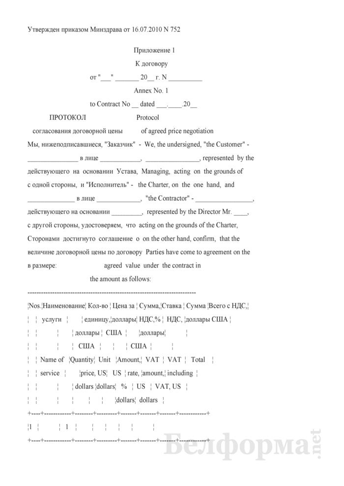 Протокол согласования договорной цены к (Примерной форме договора для осуществления в установленном законодательством Республики Беларусь порядке внешнеэкономической деятельности государственными организациями системы Министерства здравоохранения Республики Беларусь). Страница 1
