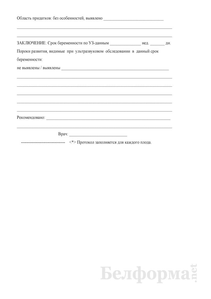 Протокол ультразвукового исследования плода в I триместре беременности. Страница 2
