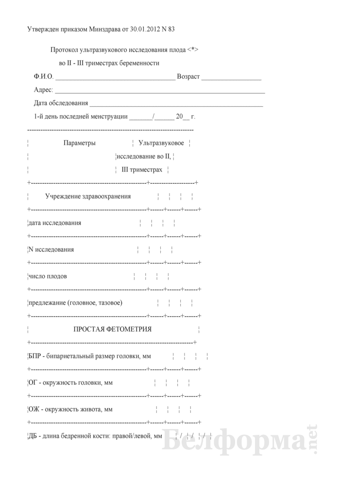 Протокол ультразвукового исследования плода во II - III триместрах беременности. Страница 1