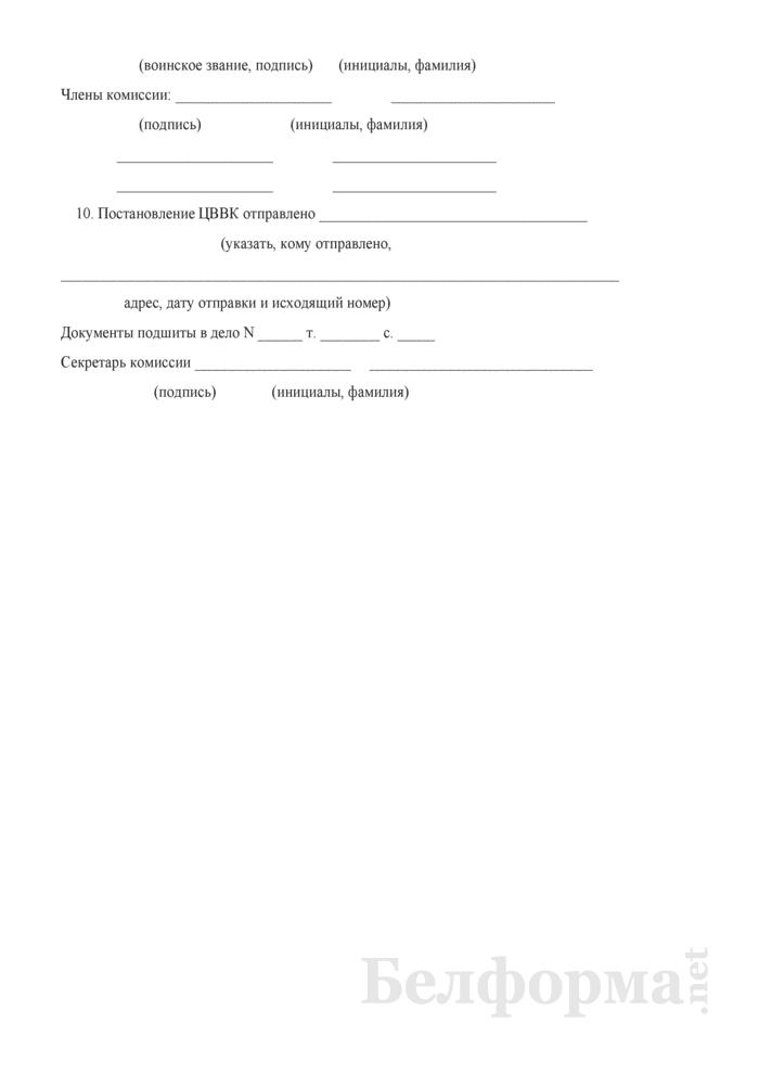 Протокол заседания Центральной военно-врачебной комиссии Вооруженных Сил Республики Беларусь. Страница 3