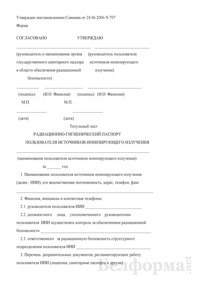 Радиационно-гигиенический паспорт пользователя источников ионизирующего излучения. Страница 1