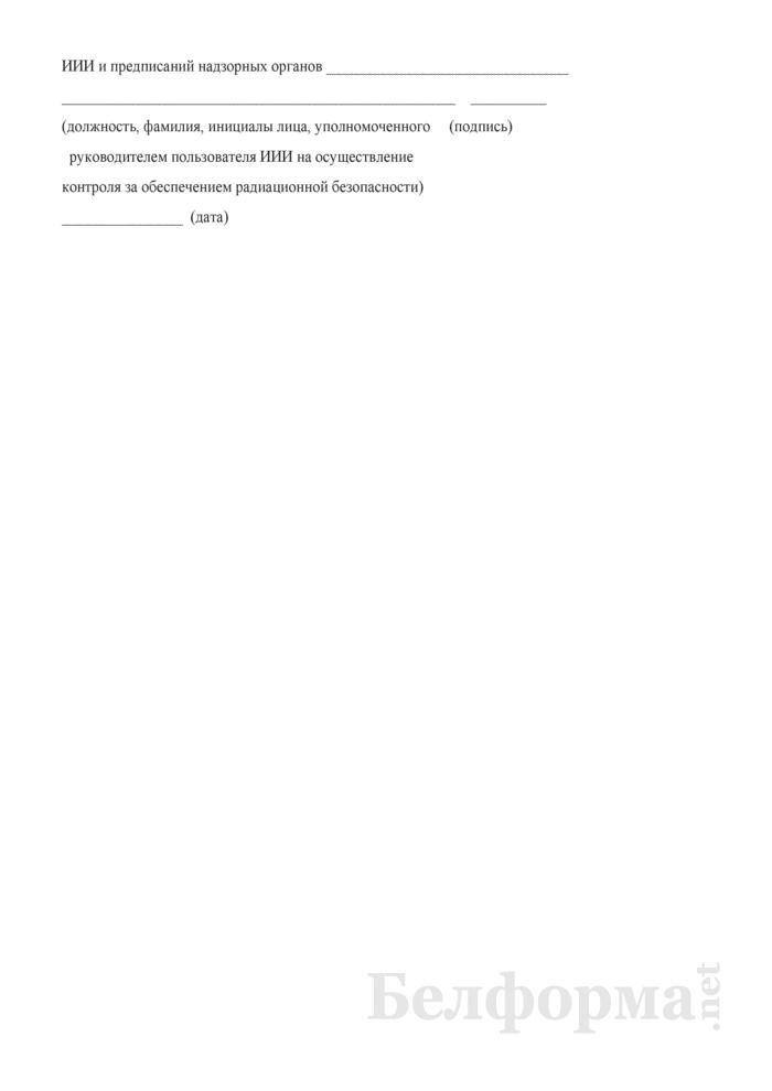 Радиационно-гигиенический паспорт пользователя источников ионизирующего излучения. Страница 7