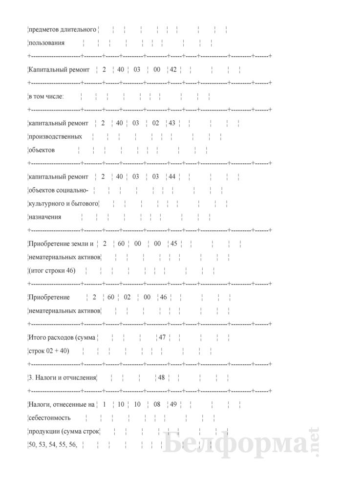 Расчет доходов и расходов внебюджетных средств организаций, финансируемых из бюджета, на 2007 год. Страница 8