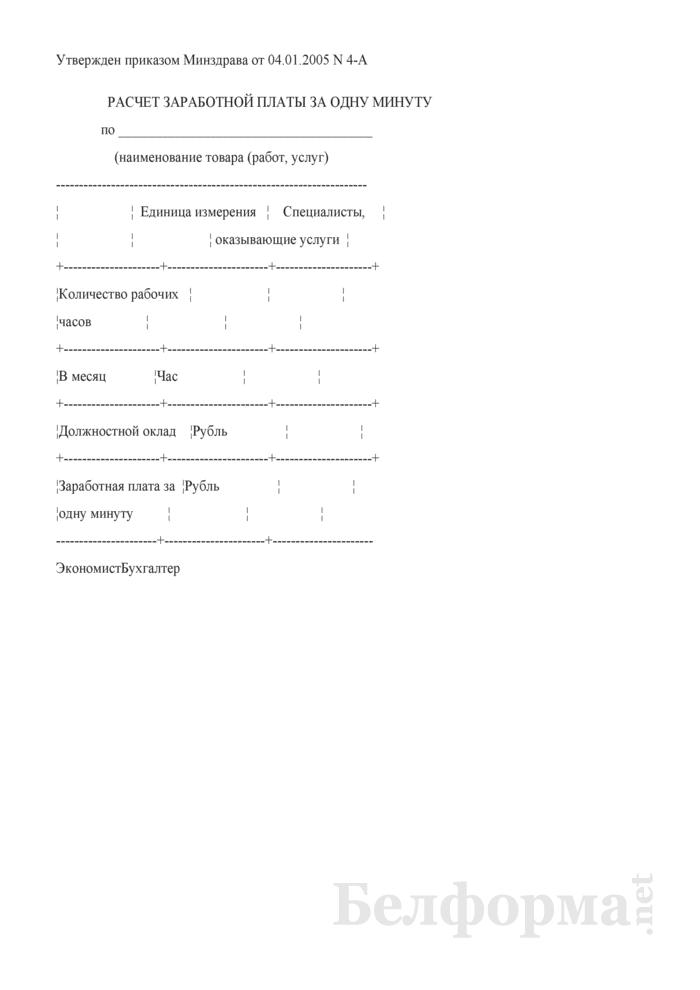 Расчет заработной платы за одну минуту для регистрации цен (тарифов) представляемые в Министерство здравоохранения Республики Беларусь. Страница 1