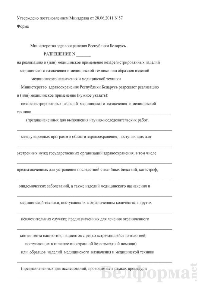 Разрешение на реализацию и (или) медицинское применение незарегистрированных изделий медицинского назначения и медицинской техники или образцов изделий медицинского назначения и медицинской техники. Страница 1