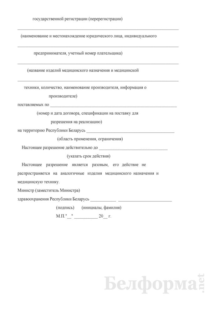 Разрешение на реализацию и (или) медицинское применение незарегистрированных изделий медицинского назначения и медицинской техники или образцов изделий медицинского назначения и медицинской техники. Страница 2