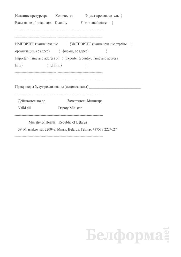 Разрешение на ввоз ограниченных к перемещению через таможенную границу Республики Беларусь по основаниям неэкономического характера прекурсоров. Страница 2