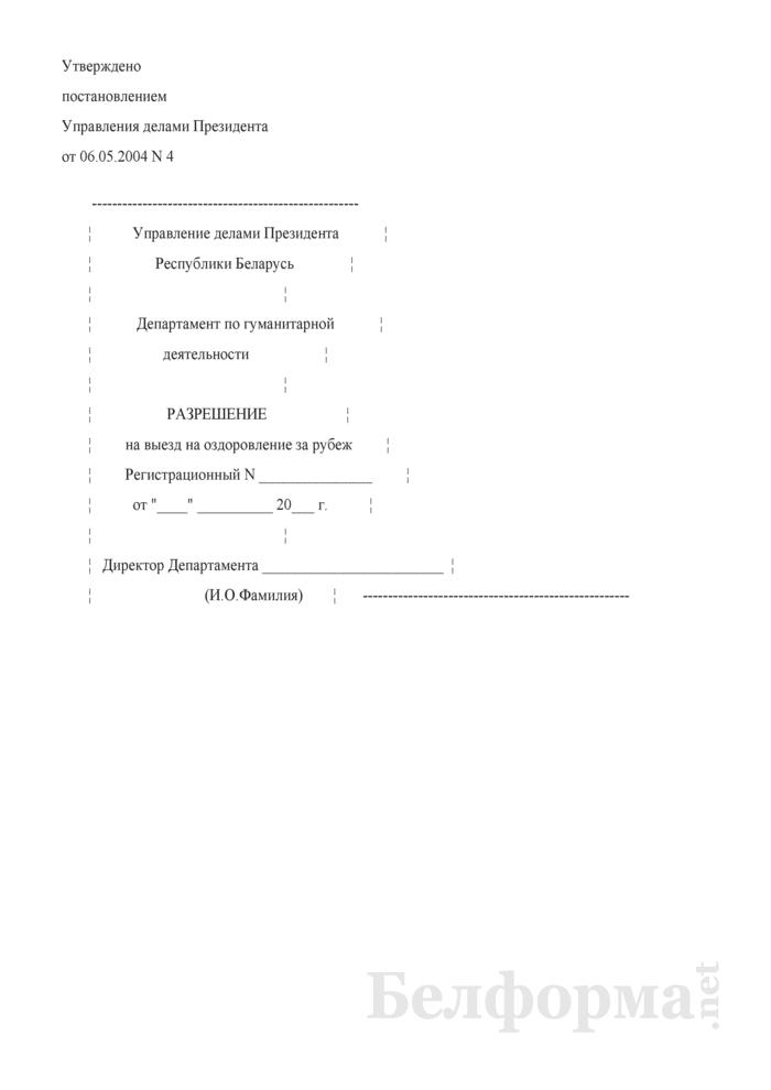 Разрешение на выезд на оздоровление за рубеж. Страница 1