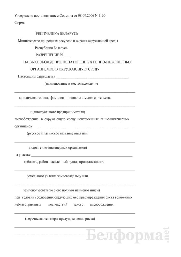 Разрешение на высвобождение непатогенных генно-инженерных организмов в окружающую среду. Страница 1