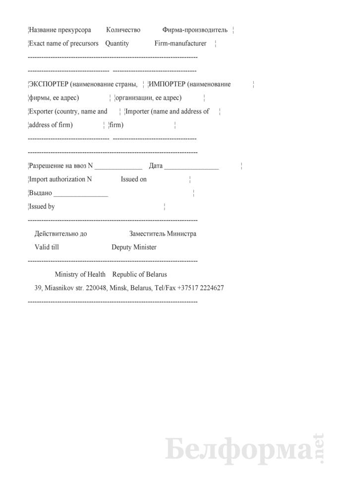 Разрешение на вывоз ограниченных к перемещению через таможенную границу Республики Беларусь по основаниям неэкономического характера прекурсоров. Страница 2