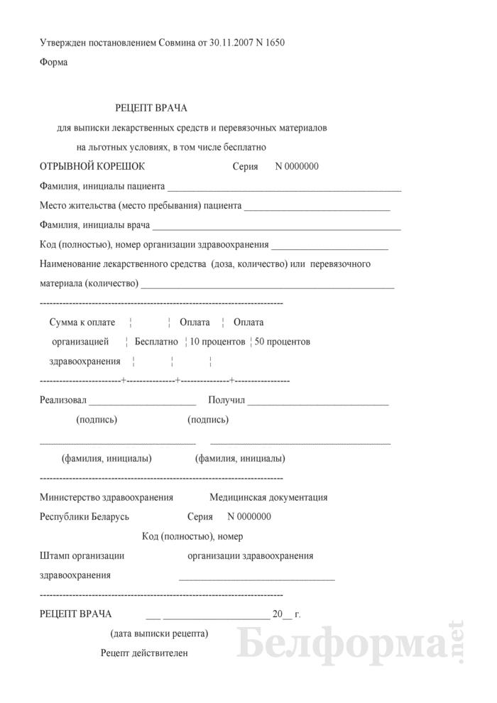 Рецепт врача для выписки лекарственных средств и перевязочных материалов на льготных условиях, в том числе бесплатно. Страница 1