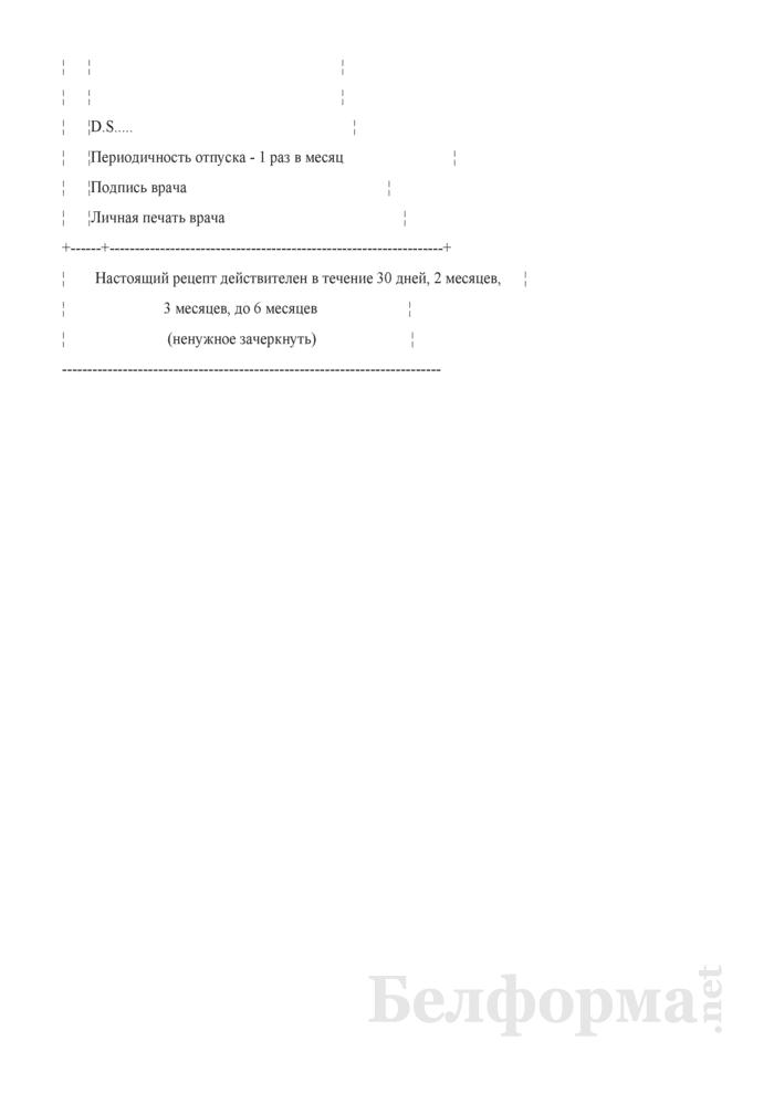 Рецепт врача для выписки лекарственных средств, реализуемых в аптеке за полную стоимость (Форма 1). Страница 2