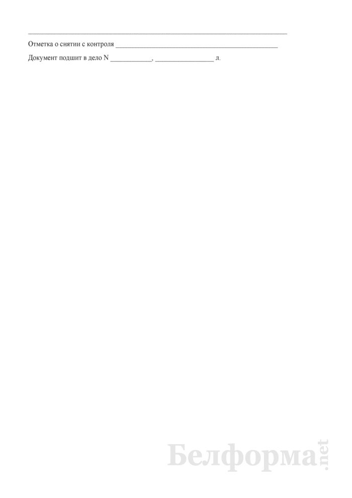 Регистрационно контрольная карточка регистрации обращений граждан  Страница 1 Регистрационно контрольная карточка регистрации обращений граждан и юридических лиц Страница 2 ‹ ›