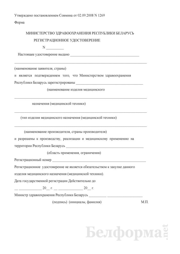Регистрационное удостоверение о государственной регистрации изделия медицинского назначения и медицинской техники. Страница 1
