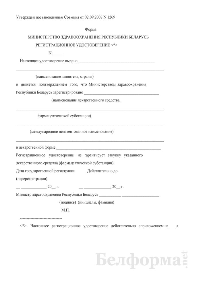 Регистрационное удостоверение о государственной регистрации лекарственных средств, фармацевтических субстанций. Страница 1
