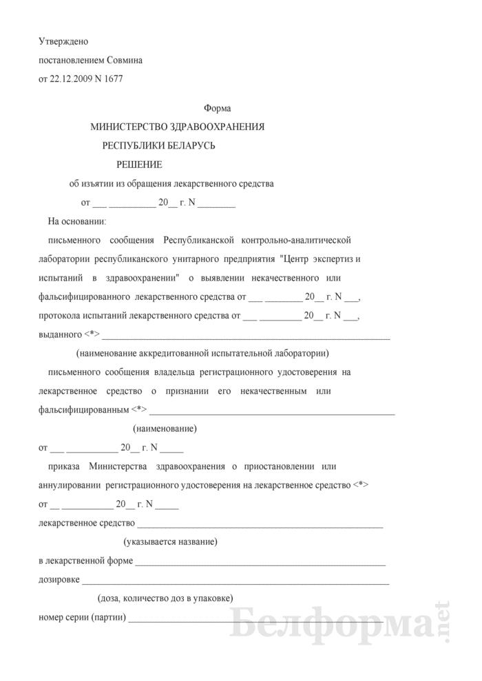Решение об изъятии из обращения лекарственного средства. Страница 1