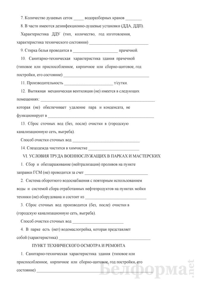 Санитарный паспорт полигона (учебного центра). Страница 7