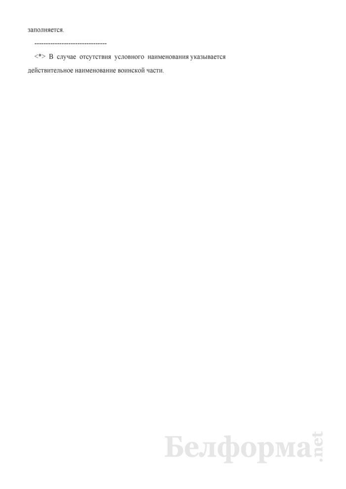 Санитарный паспорт полигона (учебного центра). Страница 10