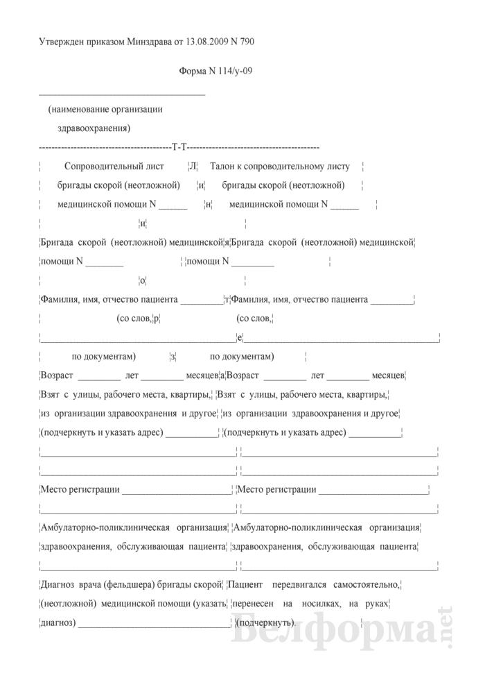 Сопроводительный лист бригады скорой (неотложной) медицинской помощи (Форма № 114/у-09). Страница 1