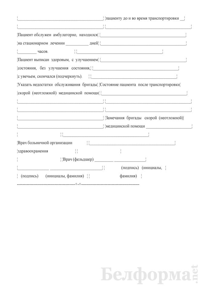 Сопроводительный лист бригады скорой (неотложной) медицинской помощи (Форма № 114/у-09). Страница 3