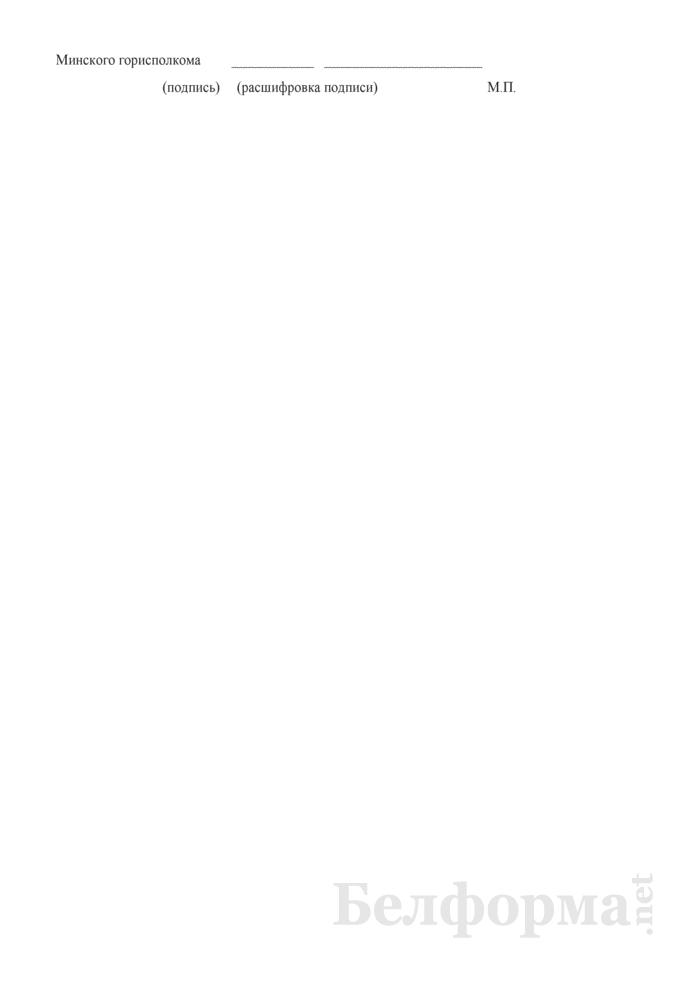 """Список детей, направляемых на оздоровление в учреждение образования """"Национальный детский образовательно-оздоровительный центр """"Зубренок"""". Страница 2"""