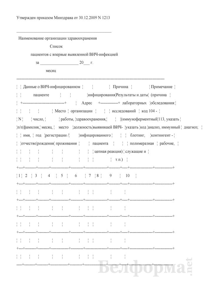 Список пациентов с впервые выявленной ВИЧ-инфекцией. Страница 1