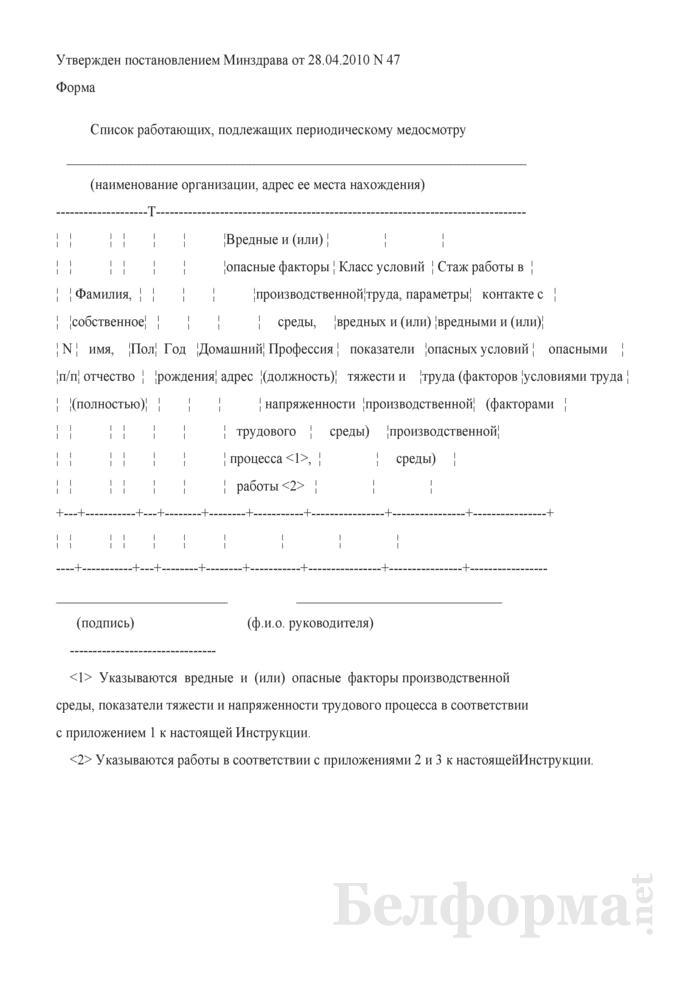 Список работающих, подлежащих периодическому медосмотру. Страница 1