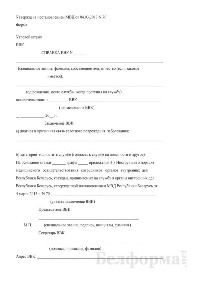Справка ВВК (Форма). Страница 1
