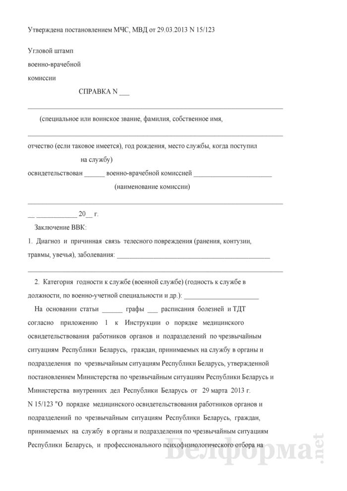 Справка о медицинском освидетельствовании работников органов и подразделений по чрезвычайным ситуациям Республики Беларусь. Страница 1